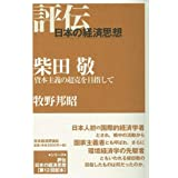 柴田敬: 資本主義の超克を目指して (評伝・日本の経済思想)