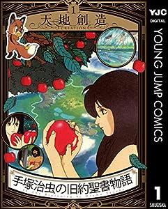 手塚治虫の旧約聖書物語 1 天地創造 (ヤングジャンプコミックスDIGITAL)