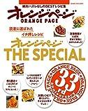 読者に選ばれたイチ押しレシピ オレンジページ THE SPECIAL (オレンジページブックス)