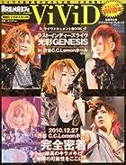 ViViDラスト・インディーズライブ 2011年 02月号 [雑誌]()