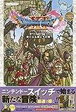ドラゴンクエストXI 過ぎ去りし時を求めて S 新たなる旅立ちの書 (Vジャンプブックス(書籍))