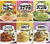 キユーピー あえるパスタソース6種 [カルボナーラ1袋(2食入)、たらこ1袋(2食入)、ミートソース フォン・ド・ヴォー1袋(2食入)、バジル1袋(2食入)、ツナマヨ1袋(2食入)、きのこの醤油バター1袋(2食入り)]