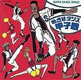SUPER DANCE DANCE~めざせダンス甲子園!!