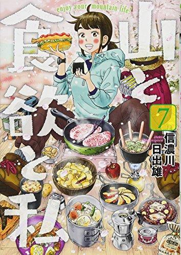 山と食欲と私 7 (BUNCH COMICS)の詳細を見る