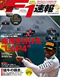F1速報 中国GP号 (2017年第2戦)