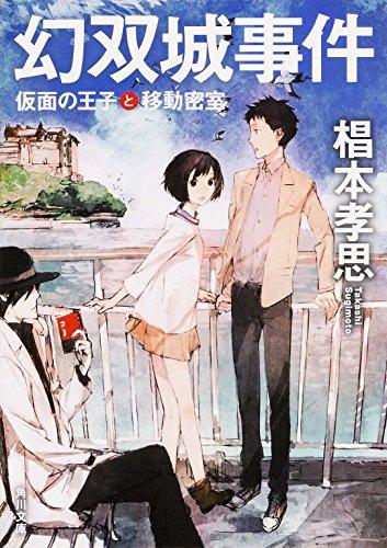幻双城事件 仮面の王子と移動密室 (角川文庫)の詳細を見る