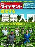 週刊 ダイヤモンド 2009年 8/1号 [雑誌] 画像