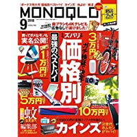MONOQLO (モノクロ) 2018年 09月号 [雑誌]