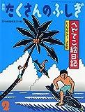 へんてこ絵日記 (月刊たくさんのふしぎ2016年2月号)