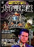 大予言検証2012年人類滅亡は訪れるのか!? (OAK MOOK 243)