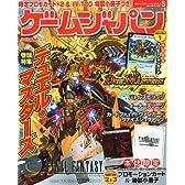 GAME JAPAN (ゲームジャパン) 2011年 05月号 [雑誌]