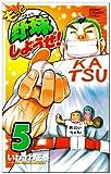 もっと野球しようぜ! 5 (少年チャンピオン・コミックス)