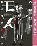 モズ【期間限定無料】~葬式探偵の挨拶~ (マーガレットコミックスDIGITAL)