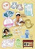 モテ福7[DVD]