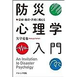 防災心理学入門―豪雨・地震・津波に備える