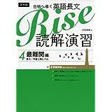 合格へ導く英語長文Rise 読解演習4.最難関編(東大・早慶上智レベル)