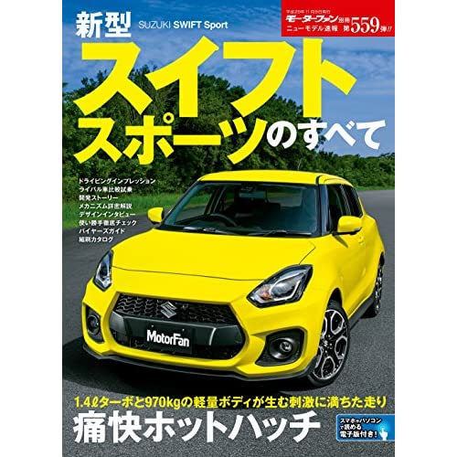 ニューモデル速報 No.559新型スイフト スポーツのすべて (モーターファン別冊 ニューモデル速報)