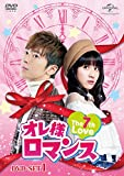 オレ様ロマンス~The 7th Love~ DVD-SET1[DVD]