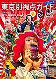 東京別視点ガイドALL TIME BEST 2011-2017