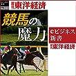競馬の魔力 (週刊東洋経済eビジネス新書 No.201)