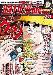 週刊漫画TIMES 2020年2/14号 [雑誌] (週刊漫画TIMES)