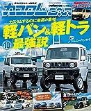 カスタムCAR(カスタムカー)2019年10月号 Vol.492【雑誌】