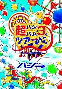 超ハジバム3。ツアー♪♪。~日本列島 ホール in ワンッ♪ ひとつになろうぜ 2017~ [DVD]