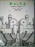 キャッスル―古城の秘められた歴史をさぐる (1980年)