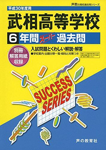 武相高等学校 平成30年度用―6年間スーパー過去問 (声教の高校過去問シリーズ)