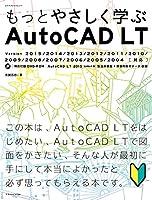 もっとやさしく学ぶAutoCAD LT [2004~2015対応] (エクスナレッジムック)