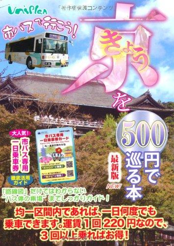 京都観光のりもの案内 きょうを500円で巡る本 2013~2014年度版 【京都市バス専用一日乗車券対応:均一区間内観光地のエリア地図で、停留所の位置もわかる便利なガイドブック】