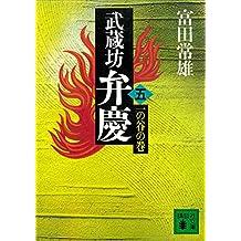 武蔵坊弁慶(五)一の谷の巻 (講談社文庫)
