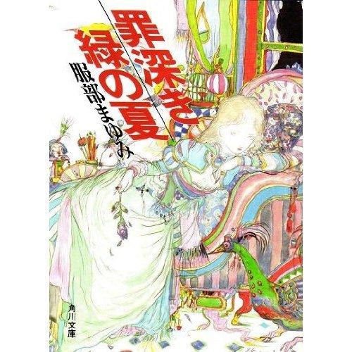 罪深き緑の夏 (角川文庫)の詳細を見る