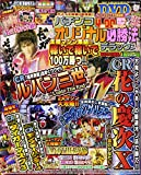 パチンコオリジナル必勝法デラックス 2017年 01 月号 [雑誌]