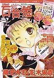 コミック 百合姫 2007年 03月号 [雑誌]