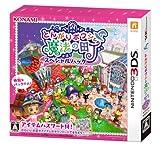 とんがりボウシと魔法の町 スペシャルパック - 3DS