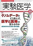 実験医学 2016年10月号 Vol.34 No.16 ゲノムデータをどう扱えば、医学と医療は変わるのか〜遺伝統計学の力と創薬・個別化医療