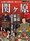 歴史REAL関ヶ原 (洋泉社MOOK 歴史REAL)