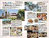 D13 地球の歩き方 台南 高雄 屏東&南台湾の町 2019~2020の表紙