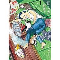 猫のお寺の知恩さん (1) (ビッグコミックス)