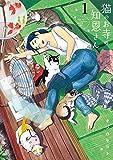 猫のお寺の知恩さん / オジロ マコト のシリーズ情報を見る