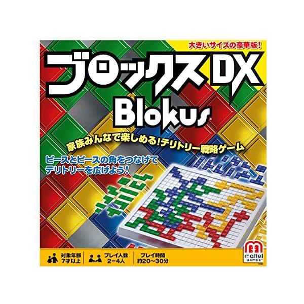 ブロックス デラックス R1983の商品画像