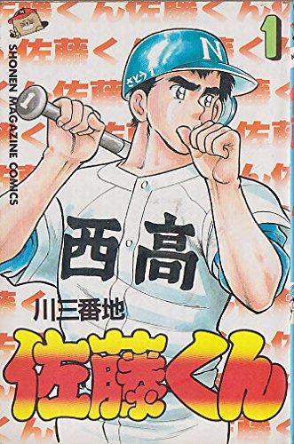 佐藤くん 1 (少年マガジンKC)