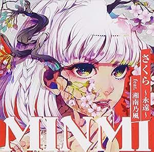 さくら~永遠~feat.湘南乃風(初回限定盤)(DVD付)