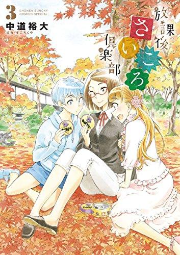 放課後さいころ倶楽部(3) (ゲッサン少年サンデーコミックス)