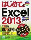 はじめてのExcel2013 (BASIC MASTER SERIES)