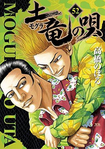 土竜(モグラ)の唄(52) (ヤングサンデーコミックス)