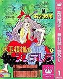 水玉模様のシンデレラ【期間限定無料】 1 (クイーンズコミックスDIGITAL)