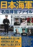 日本海軍名指揮官ファイル (TJMOOK)