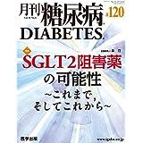 月刊糖尿病 第120号(Vol.11 No.6, 2019)特集:SGLT2阻害薬の可能性~これまで,そしてこれから~